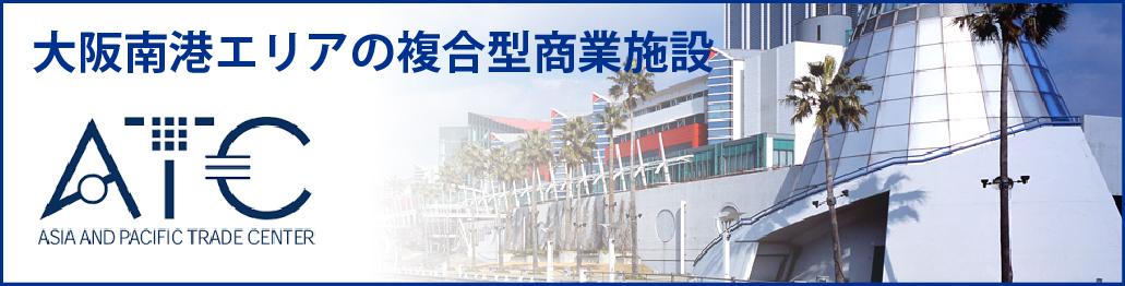 ATC|大阪南港のイベント・ショッピングモール