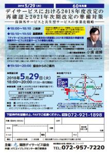 tn_0529_seminar