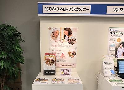 BCC株式会社 スマイル・プラスカンパニーブース