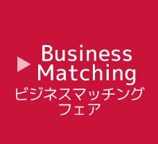 ビジネスマッチングフェア