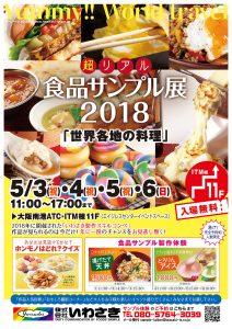 170330ATC展示2018ポスター