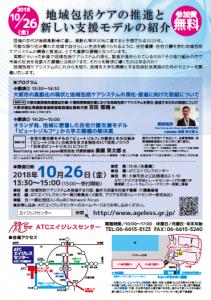 1026_chiikihoukatsu_tn