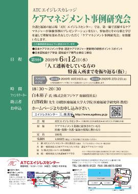 【チラシ】H31.6.12ケアマネ事例研究会_A4.pdf - Adobe Acrobat Reader DC 2019-04-11 11.29.42