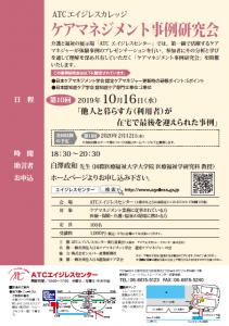 tn-20191016_care_mgn