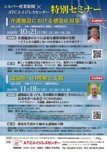 20201021-1118_tokubetsuのサムネイル