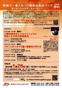 20210128_sisetsu-make-seminarのサムネイル