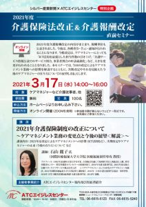 20210317_kaigohoken-kaiseiのサムネイル
