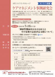 20210716_jireiのサムネイル