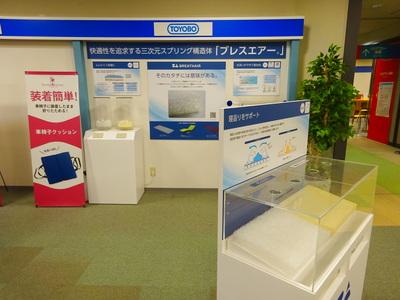 東洋紡株式会社のイメージ